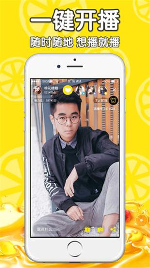 柠檬直播软件截图2