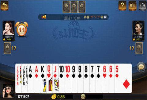 公海棋牌娱乐软件截图0