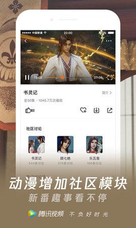 腾讯视频6.2.2版本