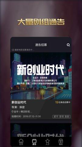 小金人(飙戏社交app)软件截图1