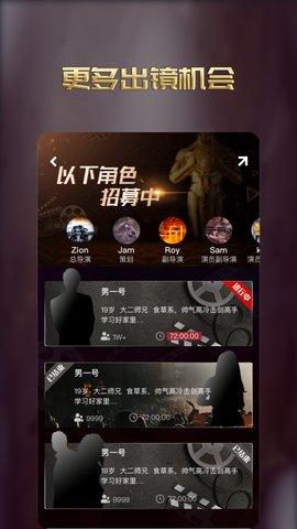 小金人(飙戏社交app)软件截图2