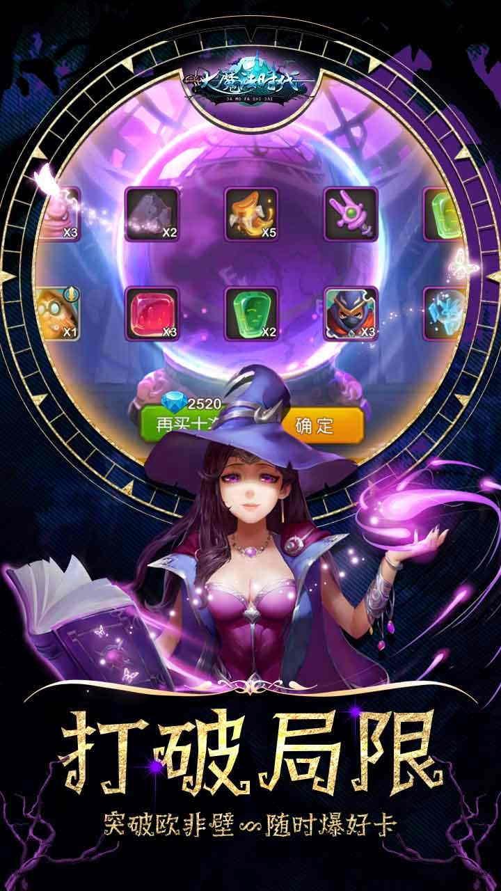 大魔法时代