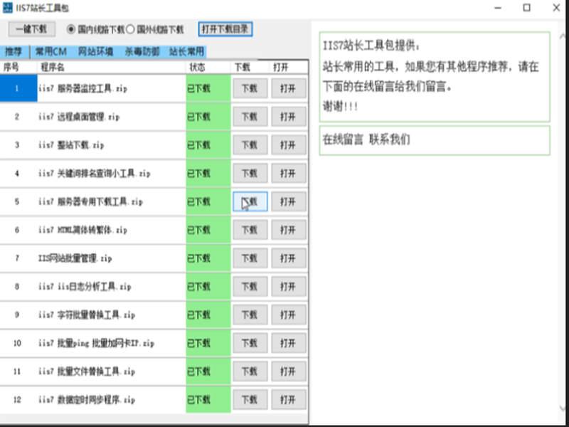 IIS7站长工具包下载