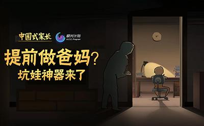 中国式家长软件截图0