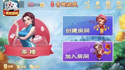 青城游戏软件截图0