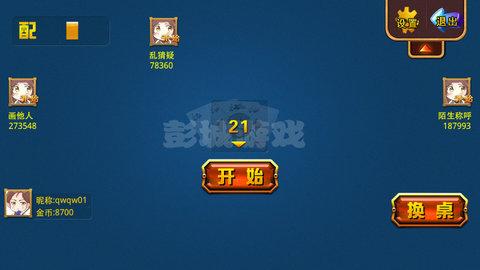 徐州麻将游戏