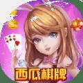 西瓜棋牌app