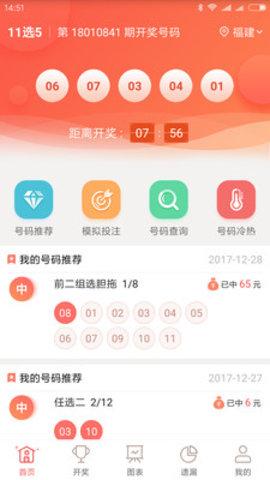 11选5走势图助手app下载_3d基本走势图表图
