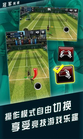 冠军网球百度版软件截图3