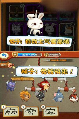 猴子格斗游戏软件截图2
