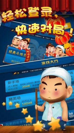 逍遥扑克手机版软件截图1