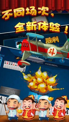 逍遥扑克手机版软件截图2