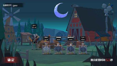 危鸡之夜完整版软件截图4
