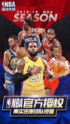 NBA篮球大师果盘版