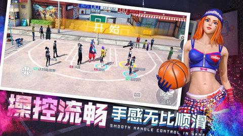 新街头篮球游戏软件截图1