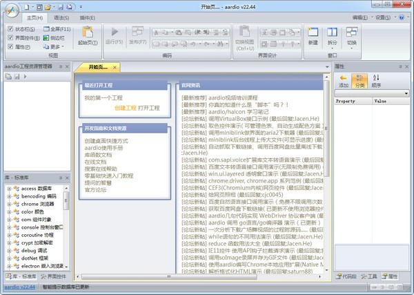 aardio(桌面软件开发工具)下载