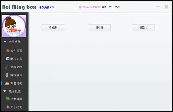 北冥盒子(Bei Ming Box)下载