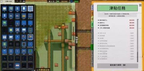 监狱工程师汉化版软件截图2