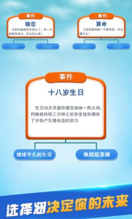 第二人生中文版软件截图1