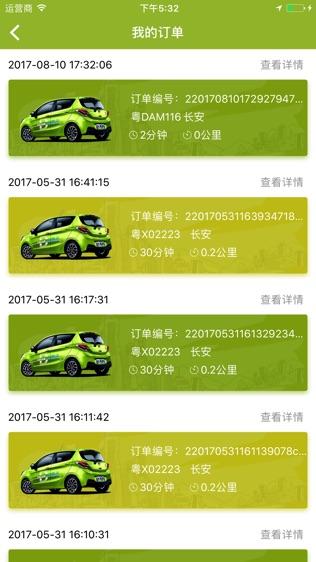 滴卡共享汽车软件截图1