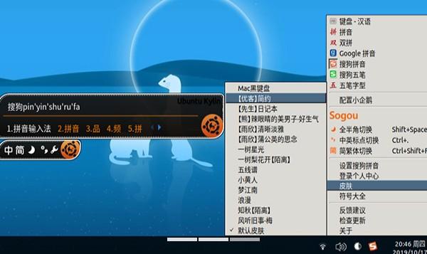 搜狗输入法Linux下载