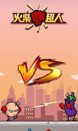 火柴超人游戏软件截图1