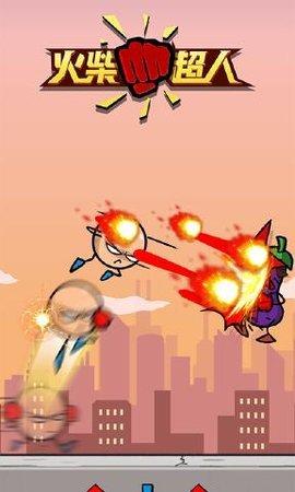 火柴超人游戏
