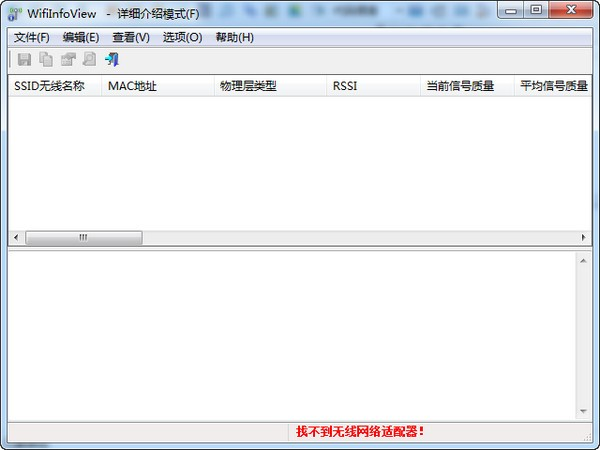 wifiinfoview下载
