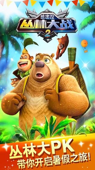 熊出没之丛林大战2软件截图1
