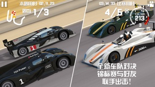 GT Racing 2软件截图2