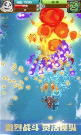 皇牌飞机游戏软件截图3
