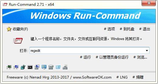 Windows运行替代工具(Run-Command)下载