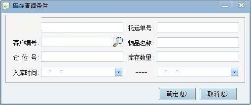 为创包装管理系统下载
