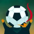 足球戏剧艺术游戏
