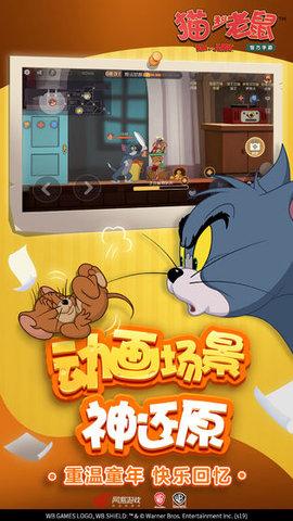 网易猫和老鼠手游软件截图2
