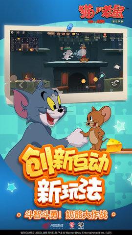 网易猫和老鼠手游软件截图4