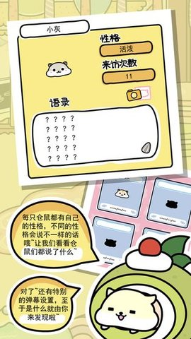 仓鼠家园中文破解版软件截图3