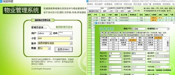 瑞易物管软件下载