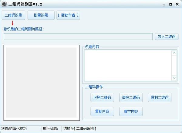 二维码识别器下载