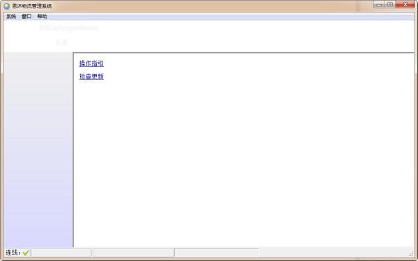 恩沐物流管理系统下载