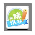 趣味汉字测试版