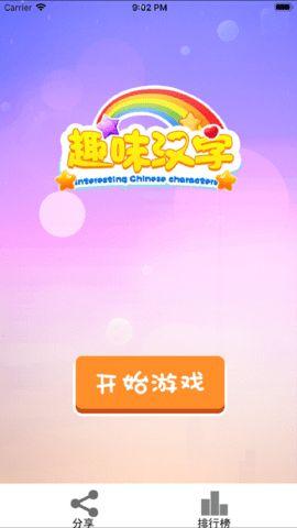 趣味汉字测试版软件截图2