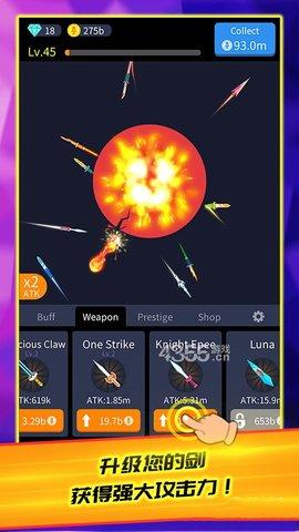 放置利刃游戏软件截图3