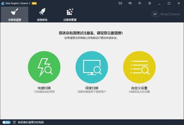 Wise Registry Cleaner X Pro(注册表清理软件)下载