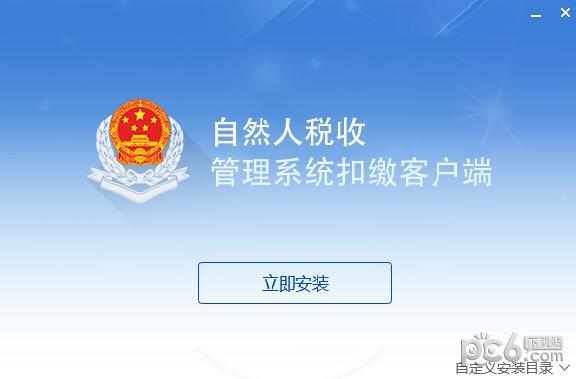 江苏省自然人税收管理系统扣缴客户端下载