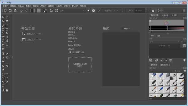Krita(图形编辑软件)下载