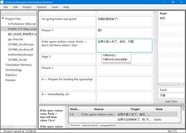 BasicCAT(计算机辅助翻译软件)下载