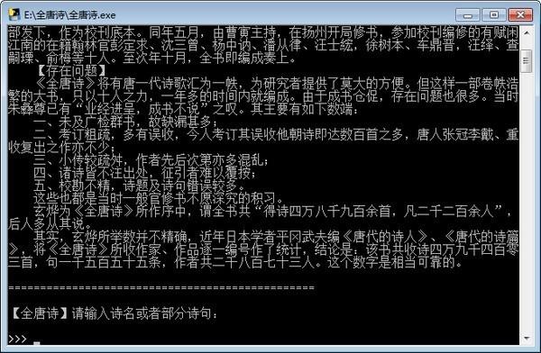 全唐诗软件下载