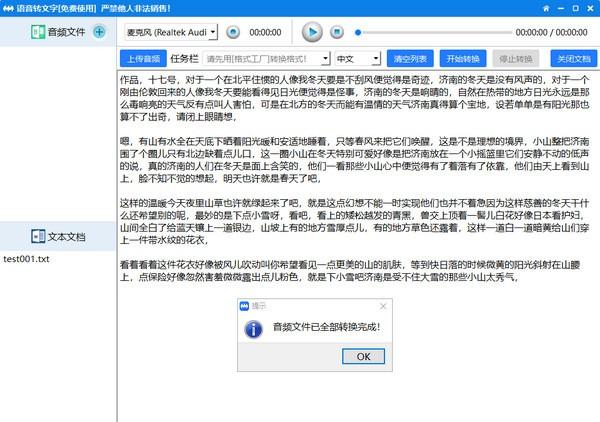 语音转文字软件下载