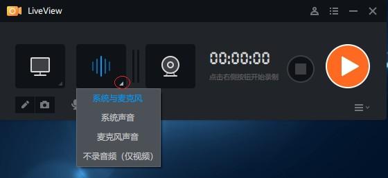 桌面录屏软件(LiveView)下载